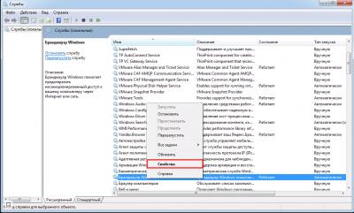 Какие службы можно отключить в Windows 8?