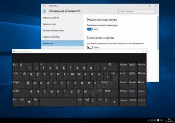 Электронная клавиатура как включить Windows 10?