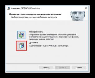Как удалить nod32 Windows 8?