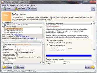 Восстановление разделов жесткого диска без потери данных