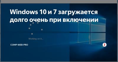Долгая загрузка Windows 7 при включении