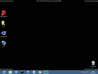 Как войти в безопасный режим Windows 8?