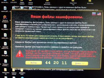 Восстановление данных после вируса шифровальщика