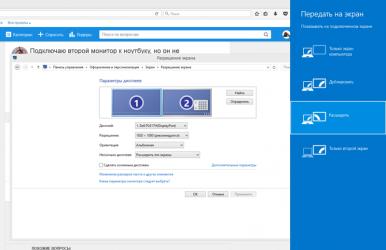 Подключение второго монитора к ноутбуку Windows 10