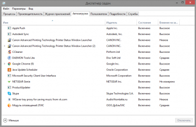 Как убрать автозагрузку программ Windows 8?