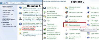Как открыть свойства папки в Windows 7?