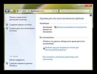 Архивация и восстановление в Windows 7