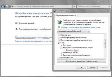 Как включить режим сон в Windows 7?