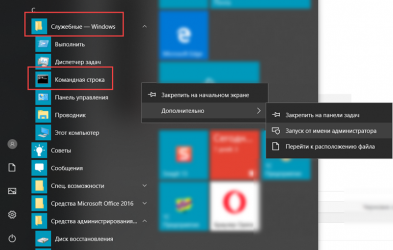 Как запустить компьютер от администратора Windows 10?