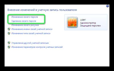Как поменять учётную запись на Windows 7?