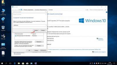 Как выбрать точку восстановления системы Windows 10?