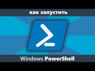 Как запустить powershell в Windows 7?