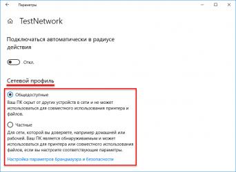Как сделать частную сеть Windows 8?