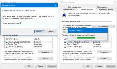 Как создать точку восстановления системы Windows 10?