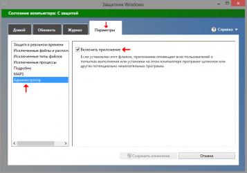 Как отключить антивирус Windows 8?