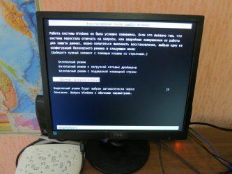 Восстановление после ошибок Windows 7 что делать?